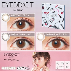EYEDDiCT by FAIRY (アイディクト) 30枚入×2箱セット [約1ヶ月分] | カラコン