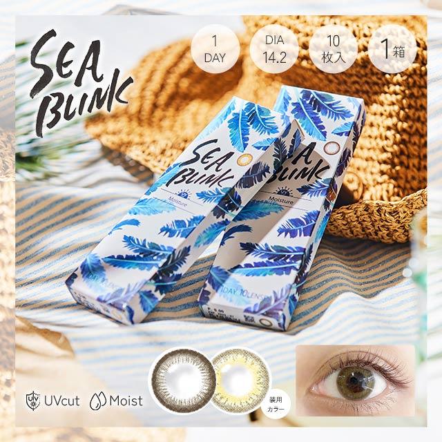 ハーフカラコン SEA BLINK 1DAY(シーブリンクワンデー)