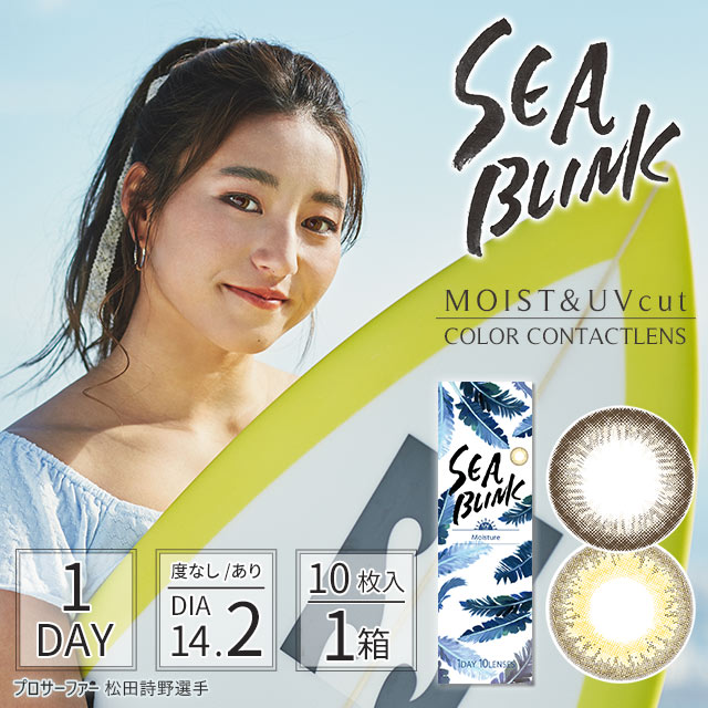 SEA BLINK 1day(シーブリンクワンデー)