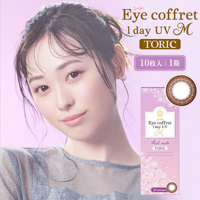 シード Eye coffret 1day UV M TORIC